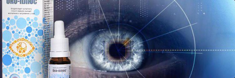 Око Плюс - капли для восстановления зрения: насколько они эффективны?
