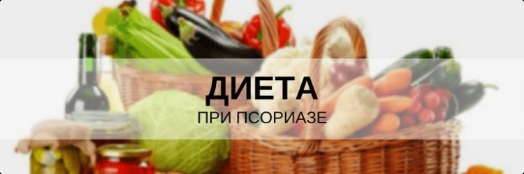 Основы диетического питания при псориазе