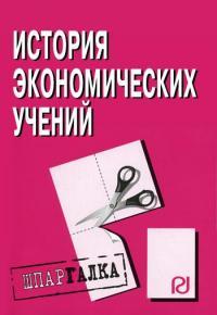 Шпаргалка история экономических учений