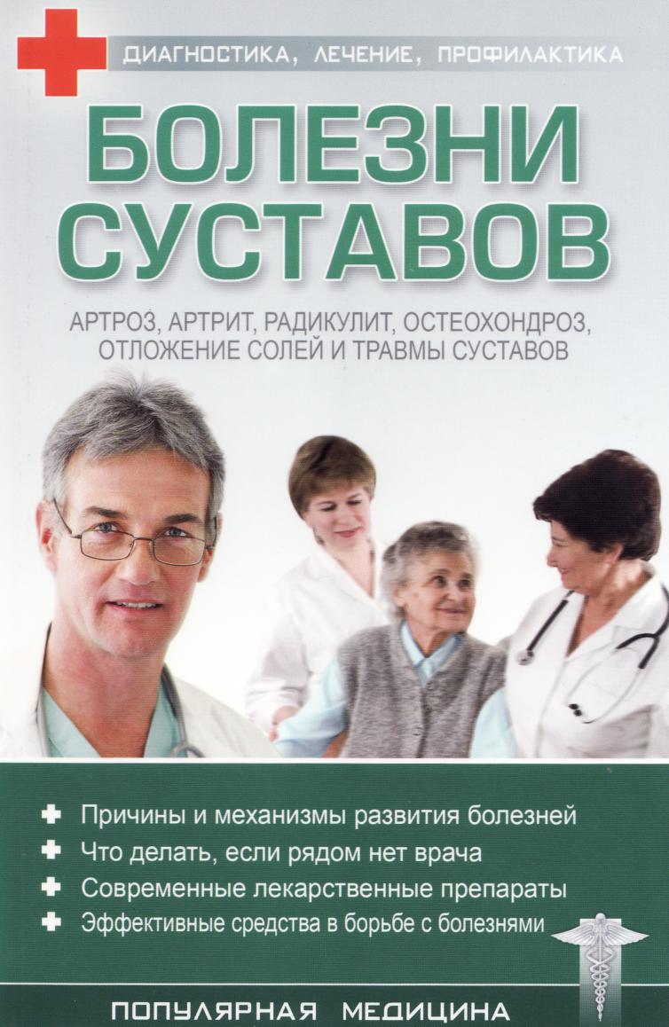 Йога артрит артроз