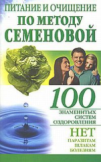 chudo-produkti-dlya-ochisheniya-ot-parazitov-skachat