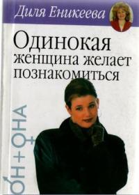 одинокая женщина желает познакомиться автор еникеева диля дэрдовна