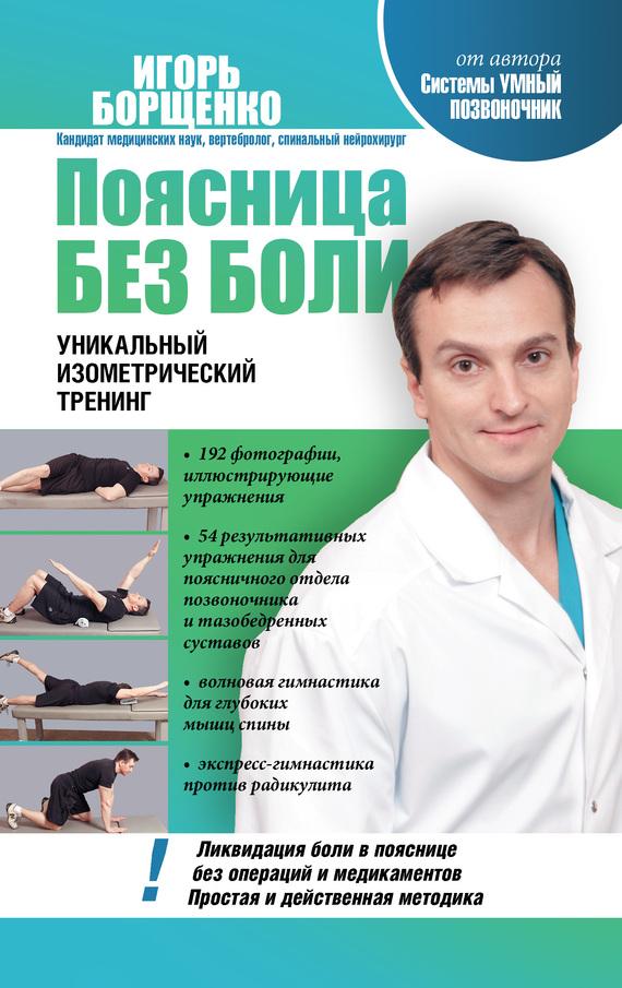 Упражнения для таза при боли в пояснице
