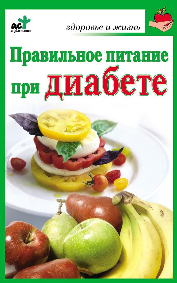 правильное питание вторые блюда