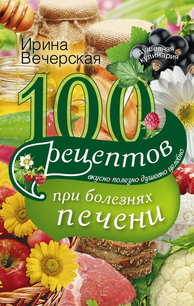 100 рецептов при болезнях печени