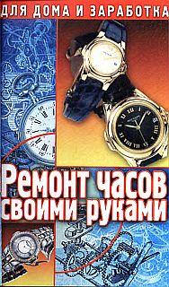 ремонт механических часов своими руками