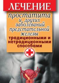 Магнитотерапия лечение простаты