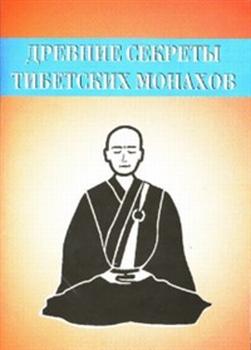 Древние секреты тибетских монахов